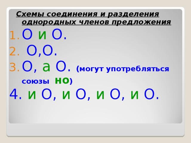 Схемы соединения и разделения однородных членов предложения О и О.  О,О. О, а О.  (могут употребляться союзы но )  4. и О, и О, и О, и О.