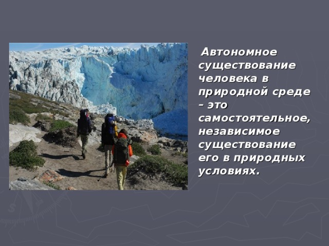 Автономное существование человека в природной среде – это самостоятельное, независимое существование его в природных условиях. Автономное существование - определение