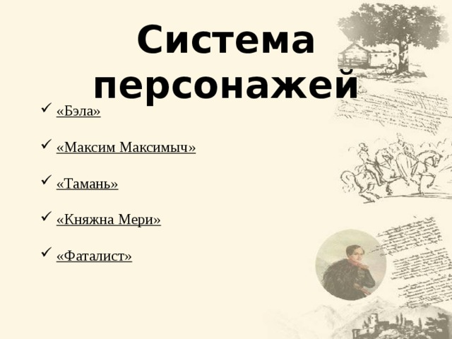 Система персонажей  «Бэла»  «Максим Максимыч»  «Тамань»  «Княжна Мери»   «Фаталист» 14