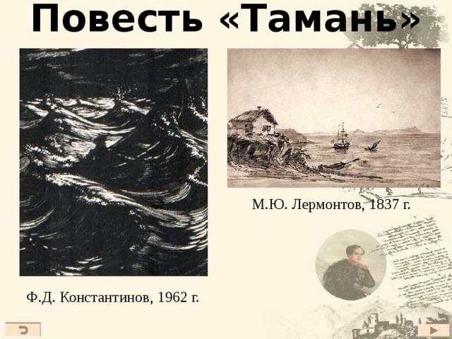 Повесть «Тамань» М.Ю. Лермонтов, 1837 г. Ф.Д. Константинов, 1962 г. 23