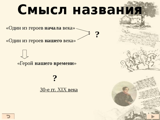 Смысл названия «Один из   начала века» героев ? героев  «Один из нашего века» « нашего времени » Герой ? 30-е гг. XIX века