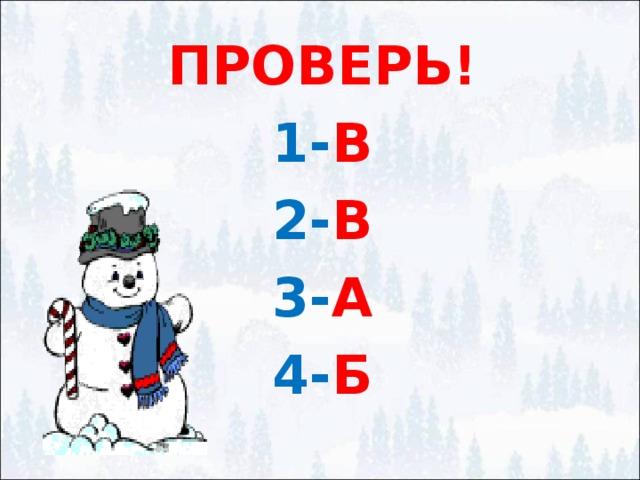 ПРОВЕРЬ! 1- В 2- В 3- А 4- Б