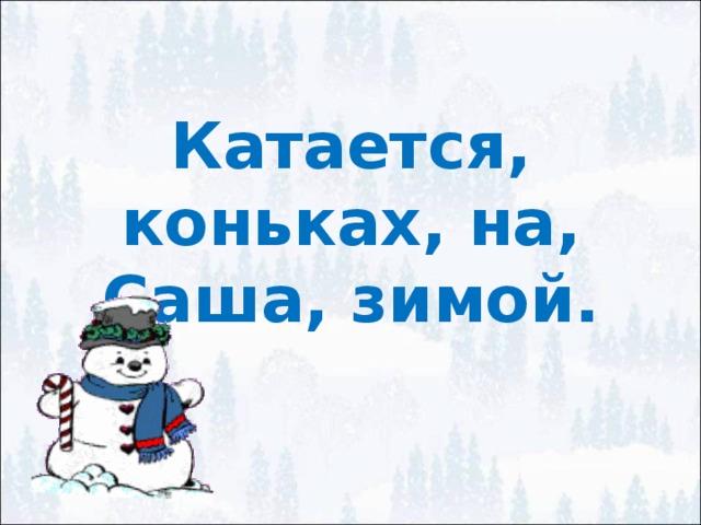 Катается, коньках, на, Саша, зимой.