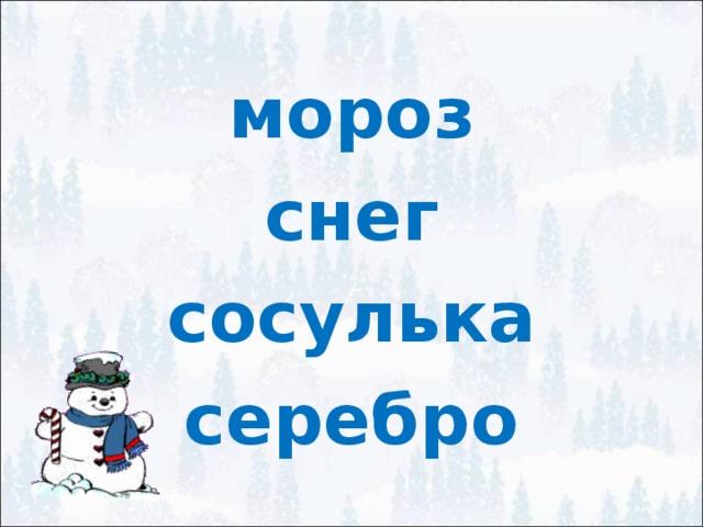 мороз снег сосулька серебро