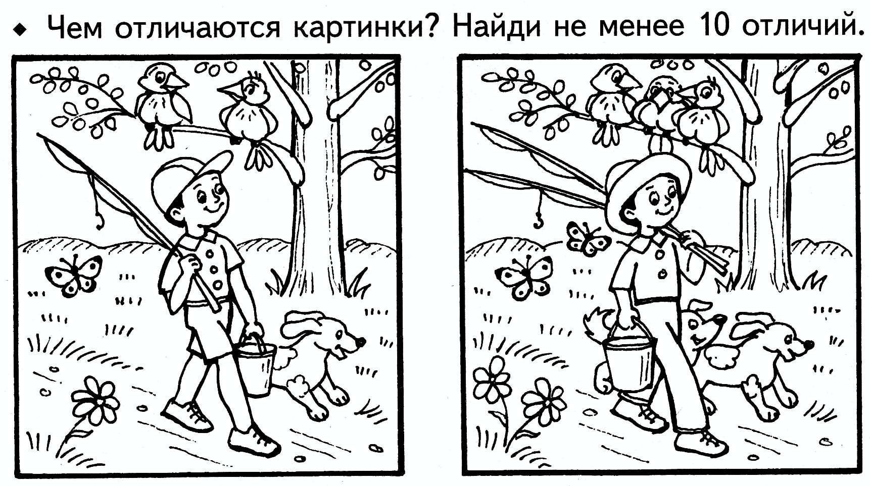 них игры найди отличия на двух картинках хрупкая девушка