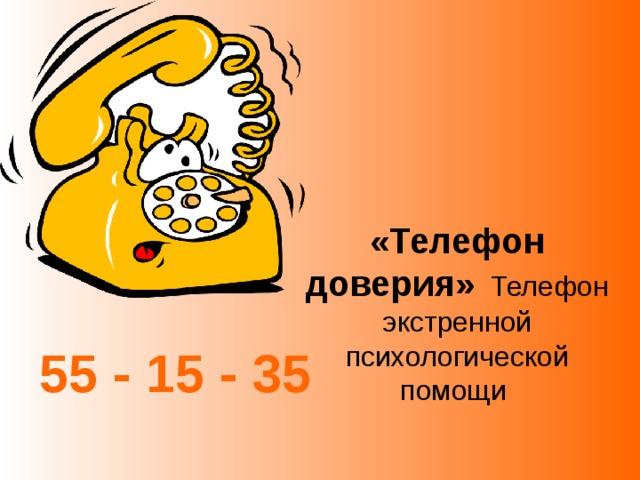 «Телефон доверия» Телефон экстренной психологической помощи 55 - 15 - 35