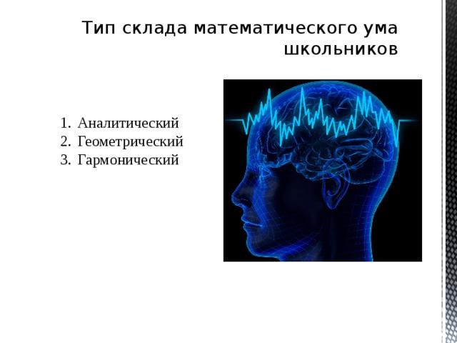 Тип склада математического ума школьников