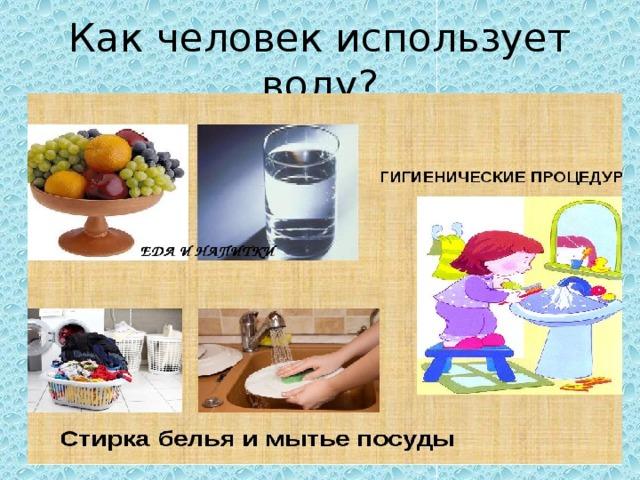 Как человек использует воду?