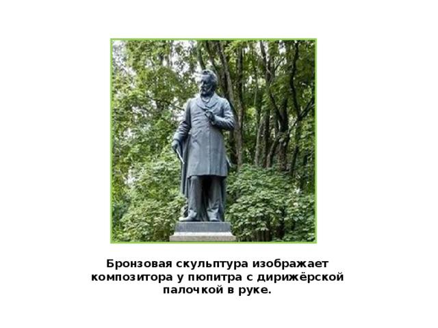 Бронзовая скульптура изображает композитора у пюпитра с дирижёрской палочкой в руке.