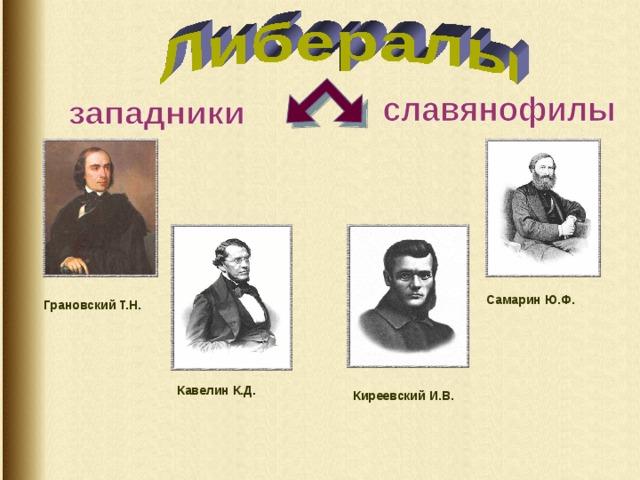 Самарин Ю.Ф. Грановский Т.Н . Кавелин К.Д . Киреевский И.В.