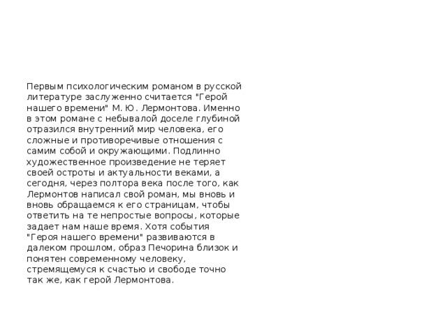 Первым психологическим романом в русской литературе заслуженно считается