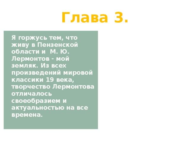 Глава 3. Я горжусь тем, что живу в Пензенской области и М. Ю. Лермонтов - мой земляк. Из всех произведений мировой классики 19 века, творчество Лермонтова отличалось своеобразием и актуальностью на все времена.