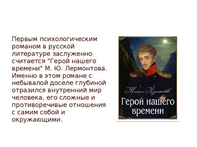 Герой нашего времени Первым психологическим романом в русской литературе заслуженно считается