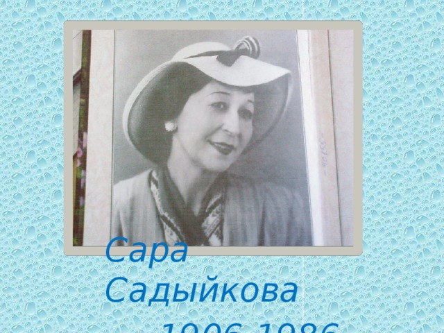 Сара Садыйкова  1906-1986