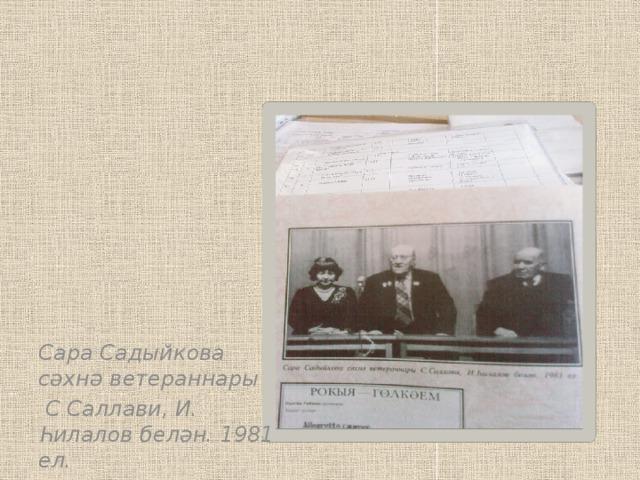 Сара Садыйкова сәхнә ветераннары  С Саллави, И. Һилалов белән. 1981 ел.