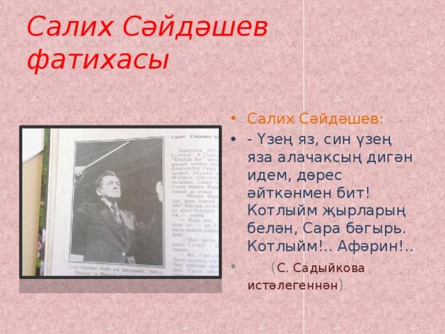 Салих Сәйдәшев фатихасы
