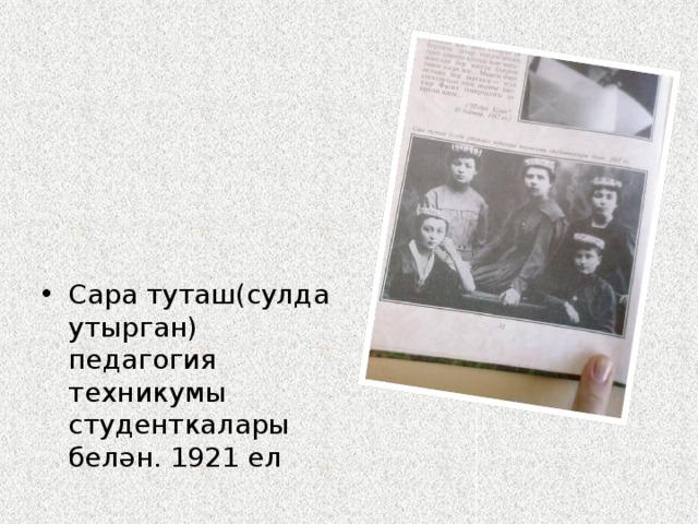 Сара туташ(сулда утырган) педагогия техникумы студенткалары белән. 1921 ел