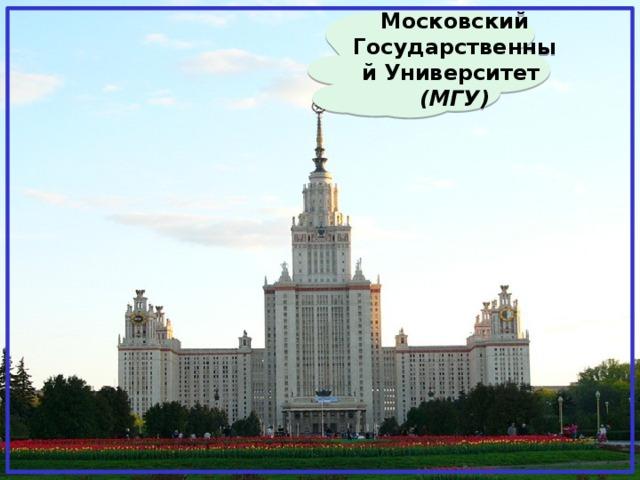 Московский Государственный Университет (МГУ)