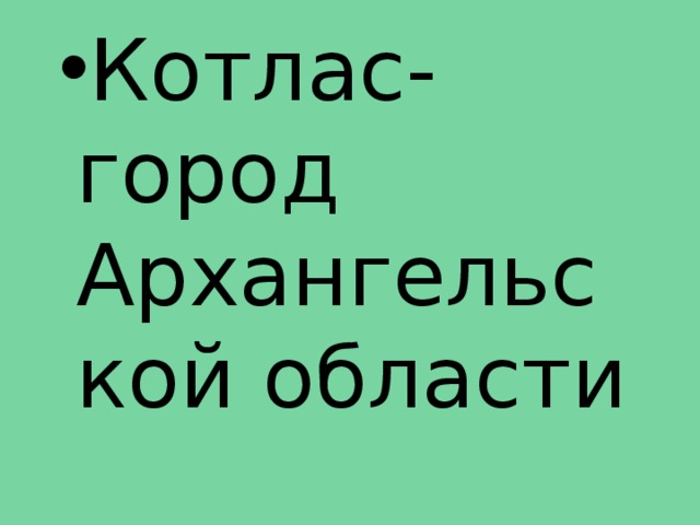 Котлас-город Архангельской области