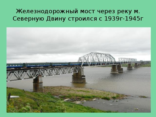 Построенный в 2001 году мост через Северную Двину обеспечил связь Котласа по автодороге с Архангельском, Вологдой и др.