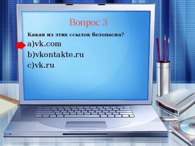 Вопрос 3 Какая из этих ссылок безопасна? vk.com vkontakte.ru vk.ru vk.com vkontakte.ru vk.ru  Клавиатурный шпион – это: Агент спецслужб, в служебные обязанности которого входит просмотр переписки пользователей Сотрудник, ведущий протокол собраний и набирающий текст сразу на клавиатуре удаленно подключенной к компьютеру Программа, отслеживающая ввод пользователем паролей и пин-кодов правильный ответ Юридический термин, используемый для обозначения правонарушений, связанных с информационной безопасностью