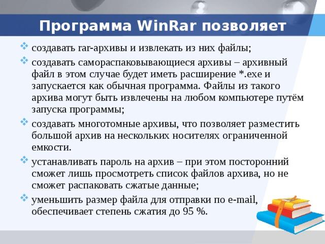 Программа WinRar позволяет