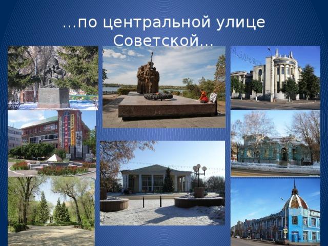 … по центральной улице Советской…