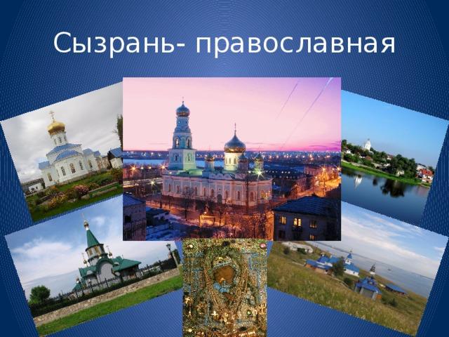 Сызрань- православная