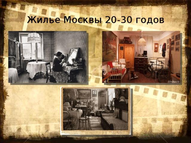 Жилье Москвы 20-30 годов