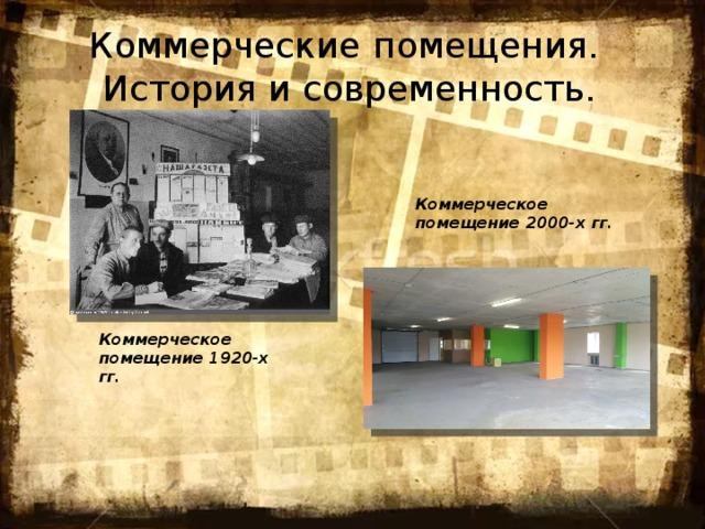 Коммерческие  помещения. История и современность. Коммерческое помещение 2000-х гг. Коммерческое помещение 1920-х гг.