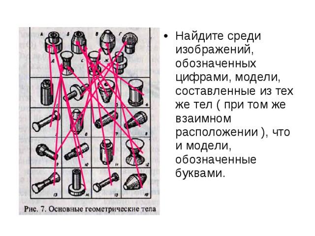 Найдите среди изображений, обозначенных цифрами, модели, составленные из тех же тел ( при том же взаимном расположении ), что и модели, обозначенные буквами.