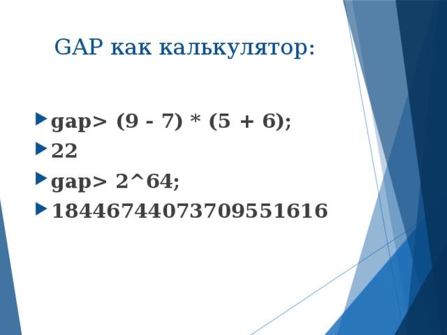 GAP как калькулятор: