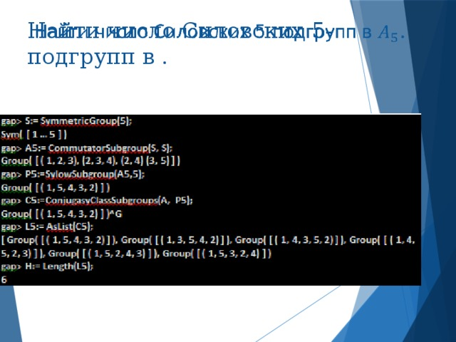 Найти число Силовских 5-подгрупп в .