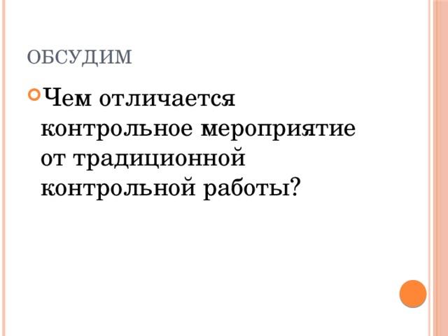 Обсудим
