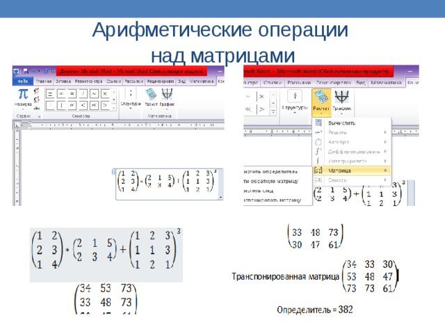 Арифметические операции  над матрицами