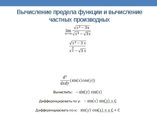 Вычисление предела функции и вычисление частных производных