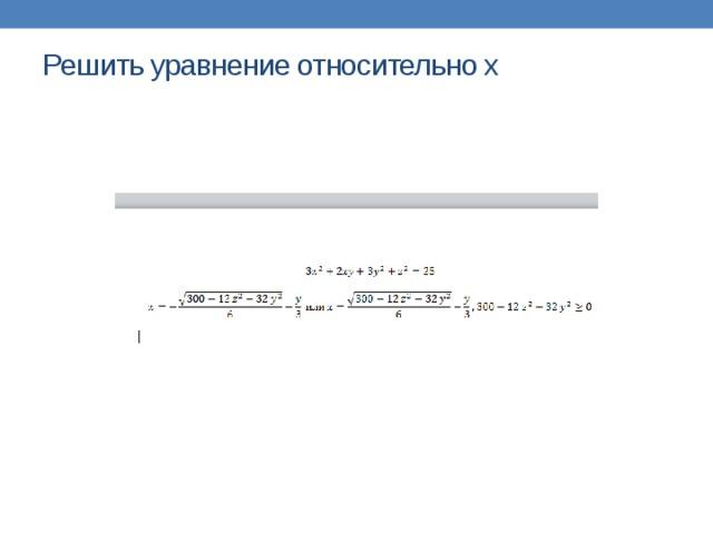 Решить уравнение относительно х