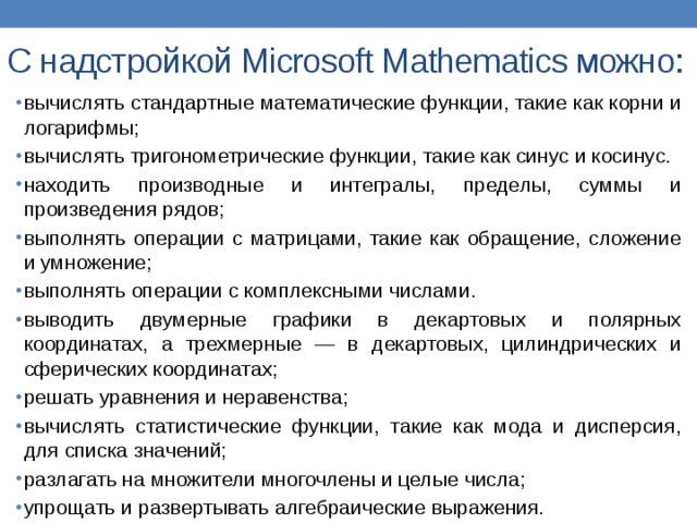 С надстройкой Microsoft Mathematics можно: