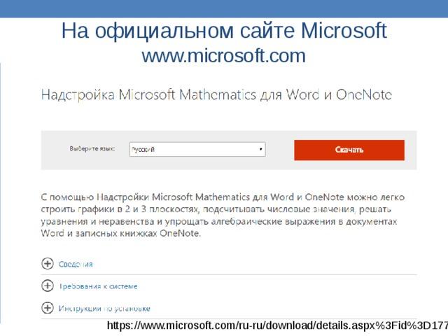 На официальном сайте Microsoft  www.microsoft.com https://www.microsoft.com/ru-ru/download/details.aspx%3Fid%3D17786
