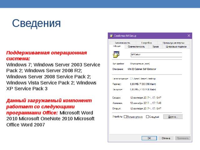 Сведения Поддерживаемая операционная система: Windows 7; Windows Server 2003 Service Pack 2; Windows Server 2008 R2; Windows Server 2008 Service Pack 2; Windows Vista Service Pack 2; Windows XP Service Pack 3  Данный загружаемый компонент работает со следующими программами Office: Microsoft Word 2010 Microsoft OneNote 2010 Microsoft Office Word 2007
