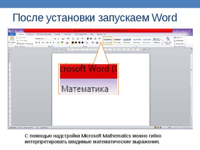 После установки запускаем Word С помощью надстройки Microsoft Mathematics можно гибко интерпретировать вводимые математические выражения.