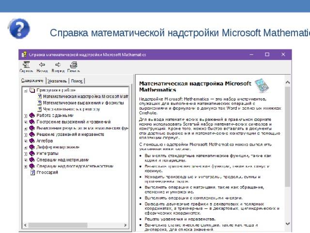 Справка математической надстройки Microsoft Mathematics