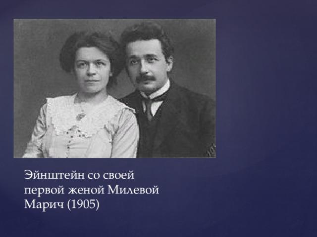 Эйнштейн со своей первой женой Милевой Марич (1905)