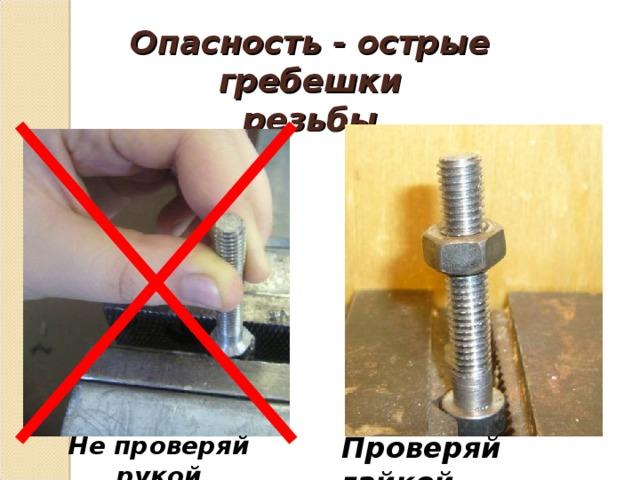 Опасность - острые гребешки  резьбы Не проверяй рукой Проверяй гайкой