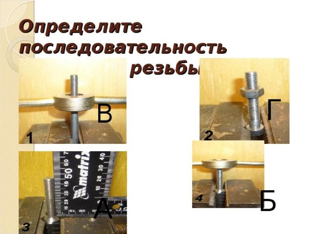 Определите последовательность нарезания резьбы Г В Б А
