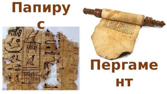 Папирус Пергамент