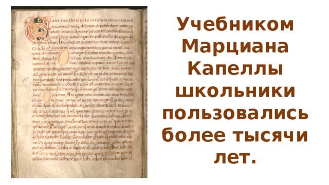 Учебником Марциана Капеллы школьники пользовались более тысячи лет.