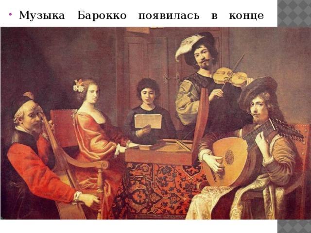 Музыка Барокко появилась в конце эпохиренессансаи предшествовала музыке эпохиклассицизма. Представители—Вивальди,Бах,Гендель. Ведущее положение ужанровкантаты,оратории,оперы.