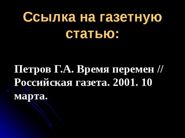 Ссылка на газетную статью: Петров Г.А. Время перемен // Российская газета. 2001. 10 марта.
