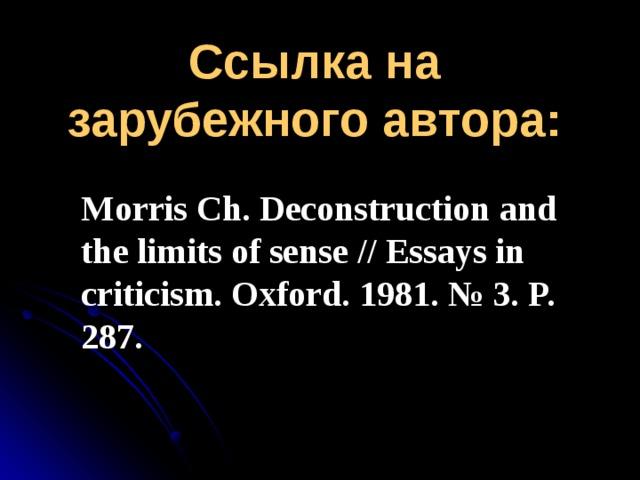 Ссылка на зарубежного автора: Morris Ch. Deconstruction and the limits of sense // Essays in criticism. Oxford . 1981. № 3. P. 287.